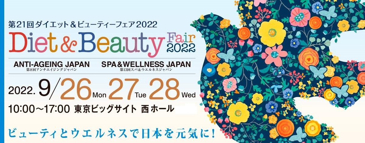 ダイエット&ビューティーフェア2022 東京ビッグサイト西1・2ホール