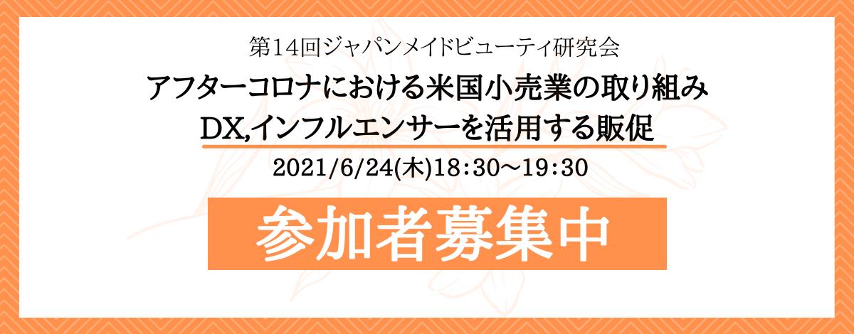 第14回ジャパンメイドビューティ研究会 オンライン『アフターコロナにおける米国小売業の取り組み DX,インフルエンサーを活用する販促』参加者募集中です。