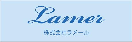 (株)ラメール