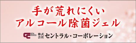 (株)セントラル・コーポレーション