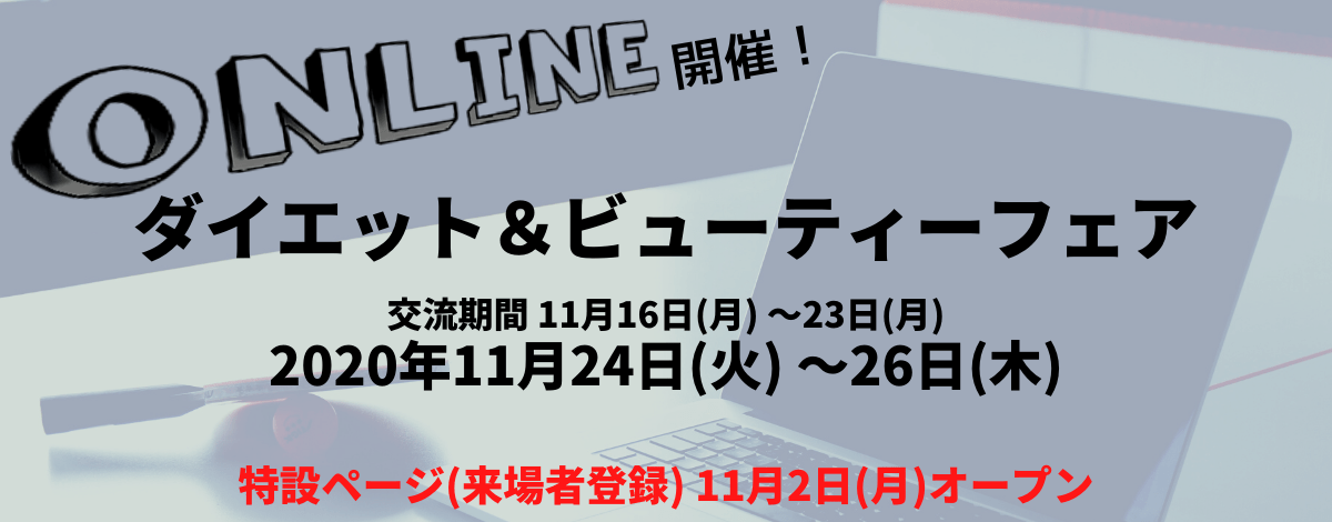 オンライン開催!ダイエット&ビューティーフェア、11月2日(月)オープン!