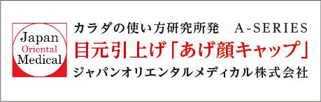 ジャパンオリエンタルメディカル