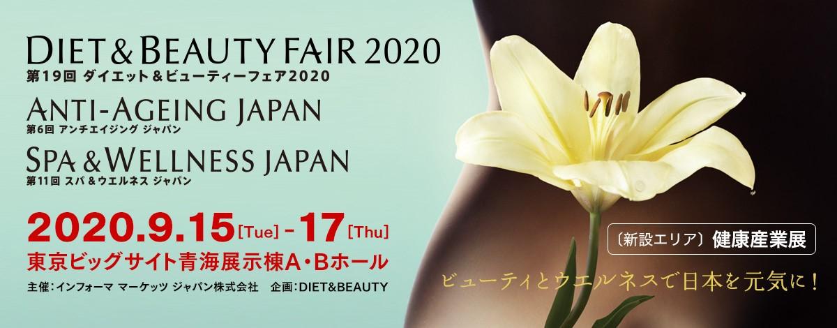 ダイエット&ビューティーフェア、アンチエイジング ジャパン、スパ&ウエルネス ジャパンは、2020年9月15日(火)~17日(木)東京ビッグサイト 青海展示棟にて開催いたします。
